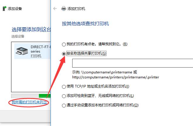 电脑打印—方式三(IPP打印)